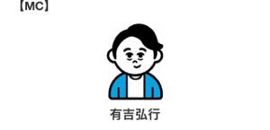 """3765 - ガンホー・オンライン・エンターテイメント(株) 「有吉ぃぃeeeee 」  さて ゲーム愛の強さでは誰にも負けない""""芸能界随一のゲーマー"""