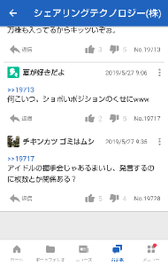 3989 - シェアリングテクノロジー(株) チキンカツさん フォローしてもらいすんません😉