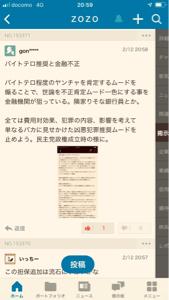9409 - (株)テレビ朝日ホールディングス 藤田を使ってバイトテロ仕掛けたの?