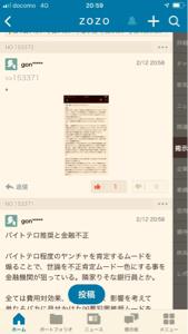 9409 - (株)テレビ朝日ホールディングス 僅かなバイト料を上げたり不正を不問に付す事でZOZOや野村りそな、銀行の金融不正を許せ、 みたいな。