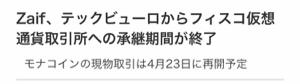 3807 - (株)フィスコ さっき発表された、このニュースで来週から爆上げしてほしい (´・ω・`)