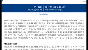 3807 - (株)フィスコ FISCO Crypto Currency Fund‼️準備中だって(´-ω