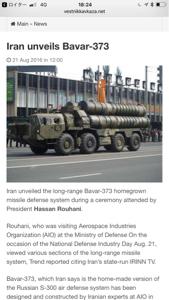 3807 - (株)フィスコ イランは22日、国内で製造した移動式の長距離地対空ミサイルシステムを公表ー(´-&ome