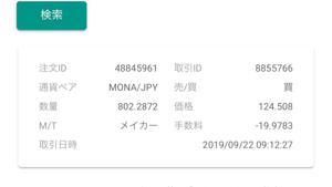 3807 - (株)フィスコ Mona、せっせ、せっせと買い増ししようよー(´-ω-`)