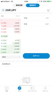 3807 - (株)フィスコ 現在、700万円ちょいで買占め独占完了できる激安価格ZAIFトークン  フィスコグループがZAIFト