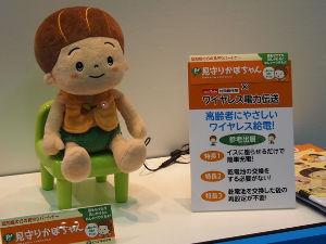 7835 - (株)ウィズ 「見守りかぼちゃん」 おもちゃじゃないよ  エージェント型見守りロボットは、ピップが既に製品化(20