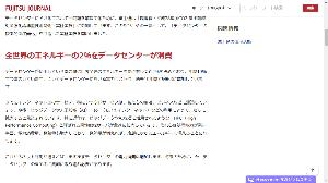 7869 - 日本フォームサービス(株) 富士通のHPからだけど、  「全世界のエネルギーの2%をデータセンターが消費」 という状態で、年に1