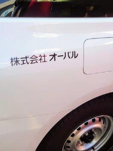 7727 - (株)オーバル 会社の車も忙しく動き回ってます🚗💨💨💨