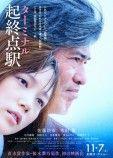 何となく眠れない 美咲さん おはよう 熟睡してるかな、  邦画だけど良かったよ、ひさしぶりに涙したよ。 「起終点駅 タ