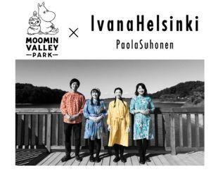 相場の奥の細道とうりゃんせ Moominvalley Park ムーミン公式サイト 「ムーミンバレーパークのA to Z」 今月