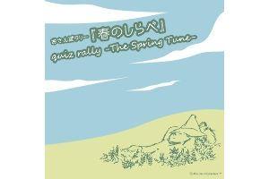 相場の奥の細道とうりゃんせ Moominvalley Park 2nd Anniversary 「SPRING FESTIVAL