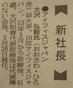 7833 - (株)アイフィスジャパン 新社長が就任する‼️  経営手腕に期待してます🎵