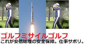 日本国際は韓国より下か? 安保法=戦争法 何の抑止力にもならず。北朝鮮ミサイル発射しまくり。 しかも安倍はゴルフ。  結局安保