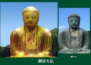 フオトコラージュや画像加工、合成写真の勉強部屋 鎌倉大仏の創建時は黄金に輝いていたらしい、フオトコラージュで再現してみました。
