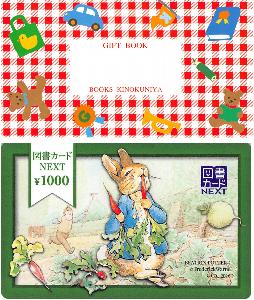9932 - 杉本商事(株) 【 株主優待到着 】 100株 1,000円図書カードNEXT ー。