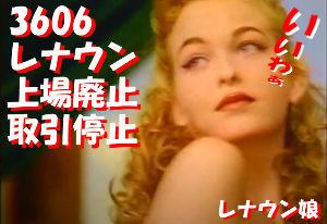 3606 - (株)レナウン .