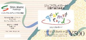 6086 - シンメンテホールディングス(株) 【 株主優待 到着 】 (100株)   500円ジェフグルメカード1枚 ー。