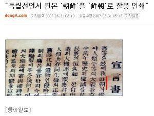 靖国神社に参拝する国会議員は ★31運動指導者33人、   最高刑は3年だった  http://ameblo.jp/sincere