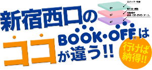 3313 - ブックオフコーポレーション(株) 「アンケートで300円分の商品券」 もらったのは嬉しいんだけど。 【 新宿西口店の存在がわかりづらい
