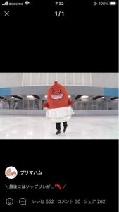 2281 - プリマハム(株) 個人的には、コロナで練習もままならないスケーターを応援します。