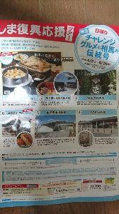 上野ー仙台 直通「スーパーひたち」復活して欲すぃ 実際に福島から相馬、原ノ町方面へバスも走っているし、新幹線+バスの方が旧スーパーひたちより速いのでは