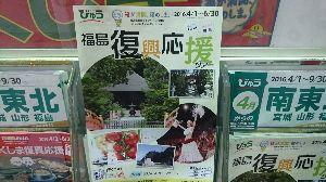上野ー仙台 直通「スーパーひたち」復活して欲すぃ 福島復興のシンボルがスーパーひたちとは笑わせるなよ❗ホモ野郎!