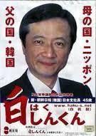 """派遣労働法の改正反対!! """"日本の内なる国際化のためには・・・""""          """"日本"""