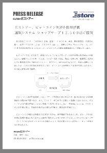 4304 - (株)Eストアー ( ^ω^ )