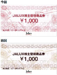 2729 - (株)JALUX 【 株主優待到着 】 2000円分商品券 -。