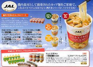 2729 - (株)JALUX 株主優待交換は、 【 ですかいカップ麺 】 が気になるんだけど、カップ麺は体に悪そうだし、15個は多