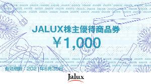 2729 - (株)JALUX 【 株主優待 到着 】(年2回 100株) 2,000円分商品券 -。