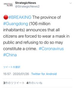 7963 - 興研(株) 人口1億の広東省はマスク着けないと犯罪になると速報きた!!