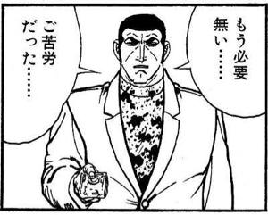 3825 - (株)リミックスポイント 野村は去った、君も去れ