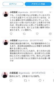 3825 - (株)リミックスポイント 小田民主