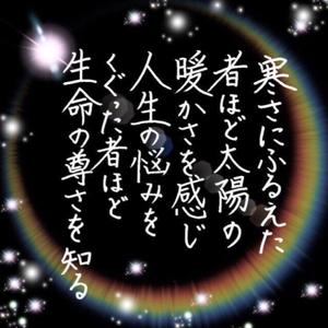 3825 - (株)リミックスポイント ハッピーバースデー、会長!!