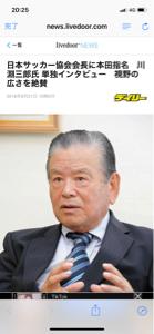 3825 - (株)リミックスポイント 本田圭佑 CM流れる前に 日本サッカー協会会長になってしまうのか‼️