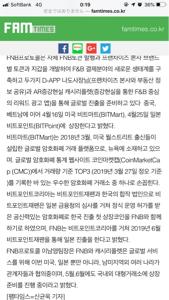 3825 - (株)リミックスポイント FNBプロトコルというトークンが4月25日に日本のビットポイントに上場すると書いてある。韓国進出初の