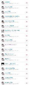 3825 - (株)リミックスポイント ヤバい人がいますね🤮🤮🤮🤮🤮 オゲオゲオゲ~