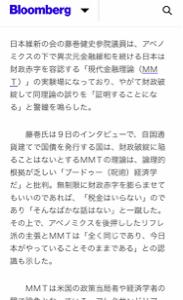 3825 - (株)リミックスポイント 藤巻氏 安倍を批判