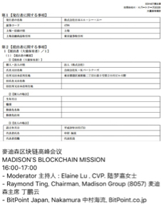 3825 - (株)リミックスポイント 中村海流  日本エルシーエー  ビットポイント