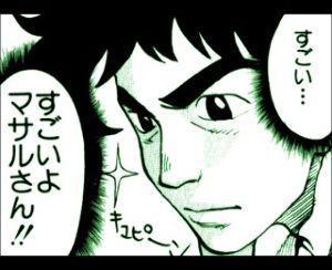 3825 - (株)リミックスポイント (╹◡╹)