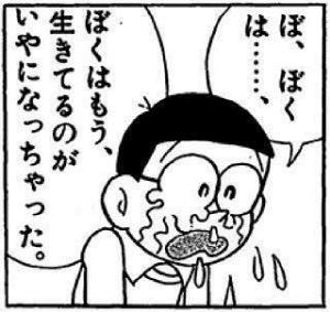 3825 - (株)リミックスポイント    ダメよ〰️!  のび太! 元気だしてね、えっ!? アレは、のび太しちゃ駄目!!!