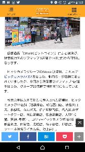 3825 - (株)リミックスポイント 拡大中🎵
