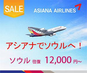 3825 - (株)リミックスポイント ーーーーーーーーーーーーーーーーーーーーーーーーー アシアナ航空、10月末から成田/仁川線の1往復便