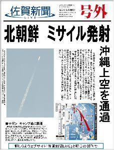 3825 - (株)リミックスポイント ICBMを 北朝鮮西岸に移動なので  次は  沖縄米軍基地 上空通過させる気か?  それとも グアム