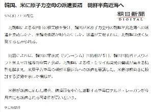 3825 - (株)リミックスポイント 韓国が 米に原子力艦空母 要請