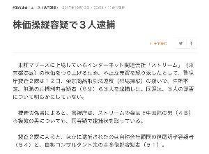 3825 - (株)リミックスポイント 劉海涛、 2014年にリミックスの取締役を降りているが。 未だに謎の関係が継続しているか?