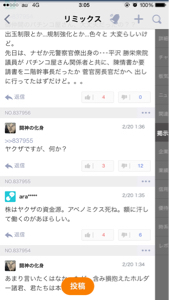 3825 - (株)リミックスポイント 今時分、自称ヤクザて(笑)ワロタ。