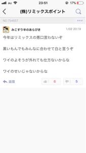 3825 - (株)リミックスポイント  >もう、ぜーーーーーんぶ嘘