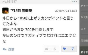 3825 - (株)リミックスポイント 後出しが何だって?w
